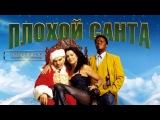 Плохой Санта / Bad Santa (2003) | BDRip [гоблин]